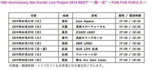 2014LIVE2.JPG