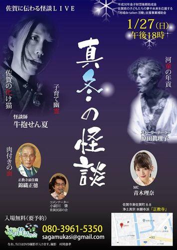 佐賀の怪談20190127.jpg