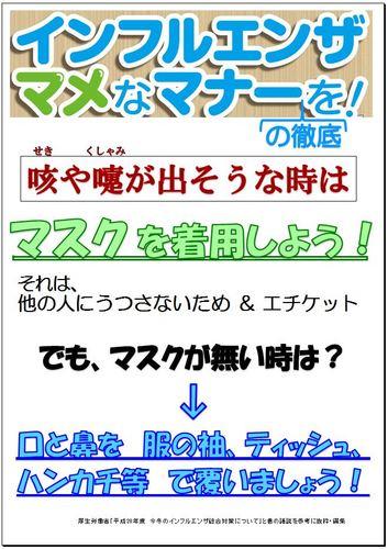 嚔咳エチケット.JPG