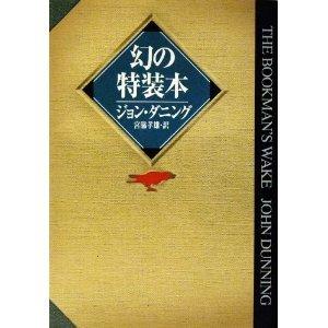 幻の特装本.jpg