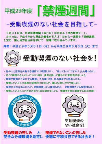 禁煙週間.JPG